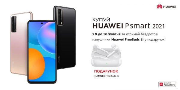 Новинка смартфон Huawei P Smart 2021