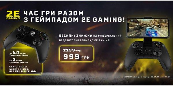 Час грати разом з геймпадом 2E GAMING C04 WL Black
