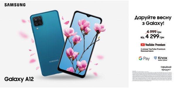Даруй весну з Samsung Galaxy A12