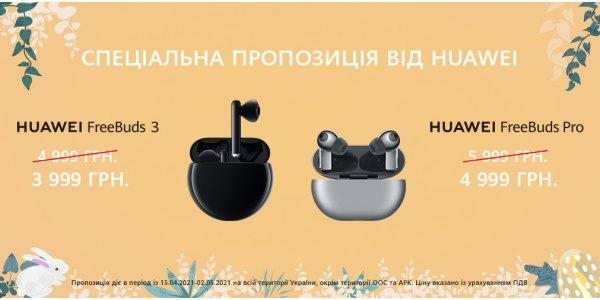 Спеціальна пропозиція від Huawei!
