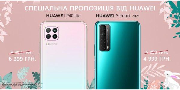 Спеціальні пропозиції від Huawei