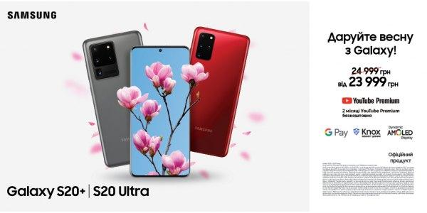 Даруй весну з Samsung  Galaxy  S20+  та S20 Ultra