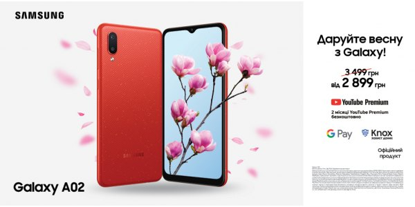 Даруй весну з Samsung Galaxy A02