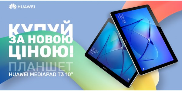 Купуй за новою ціною Huawei MediaPad T3