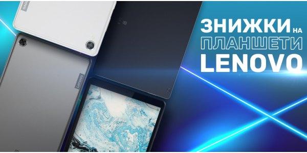 Знижки на планшети Lenovo