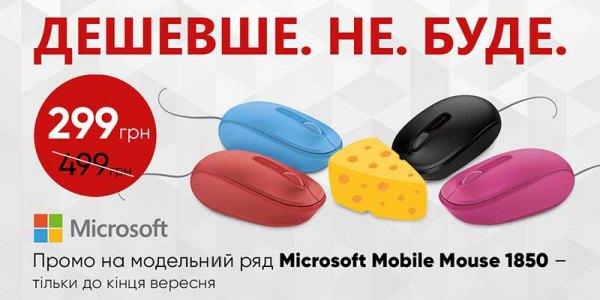 Дешевше. Не. Буде. Microsoft mouse.