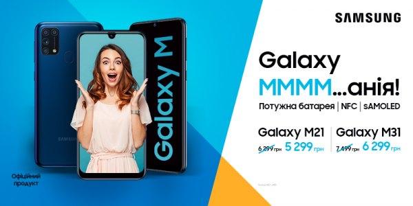 Galaxy MMMM... анія!  Samsung M21 та M31