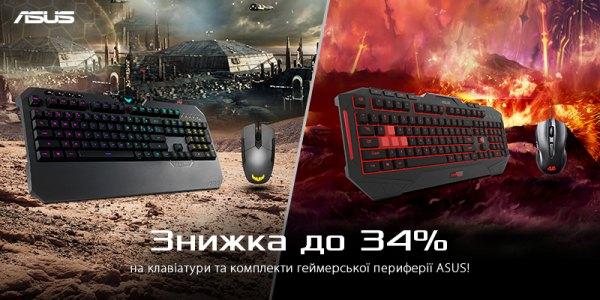 Знижка до -34% на геймерські комплекти Asus