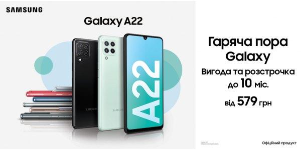 Гаряча пора з Samsung Galaxy A22