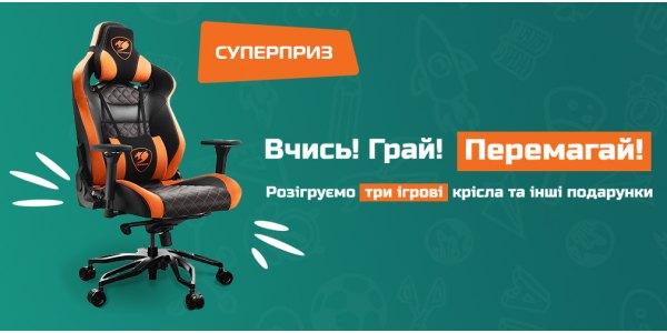 Розіграш трьох ігрових крісел