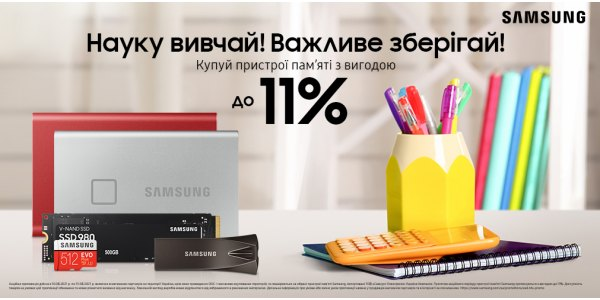 Samsung -11% на пристрої пам'яті