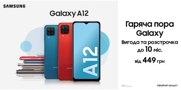 Гаряча пора з Samsung Galaxy A12