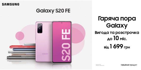Гаряча пора з Samsung Galaxy S20FE