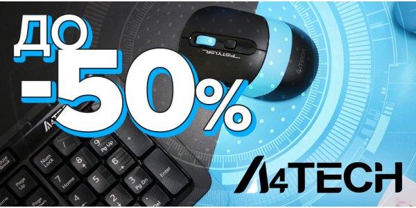 - 50% на периферію A4Tech