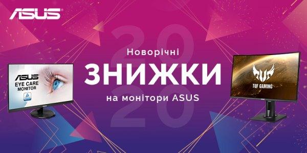Новорічні знижки на монітори Asus