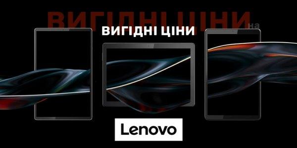 На  Новий Рік з новим планшетом Lenovo