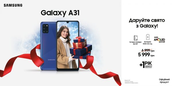 Даруйте свято з Galaxy A31
