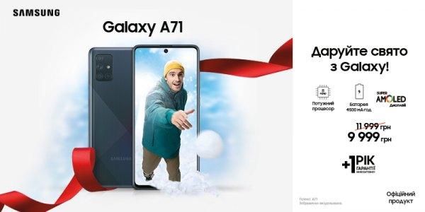 Даруй свято з Samsung Galaxy A71