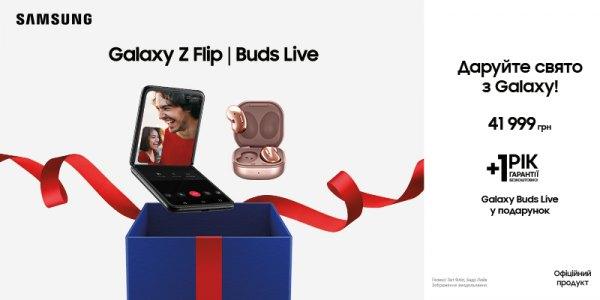 Даруйте свято з Samsung Galaxy Z Flip  в подарунок Buds Live