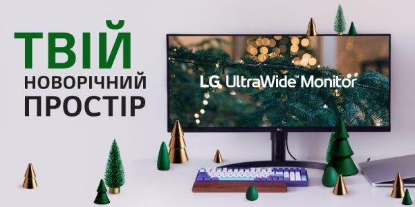 Твій новорічний простір разом з LG UltraWide Monitor