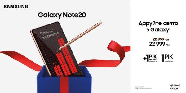 Даруйте свято з Samsung Galaxy Note 20