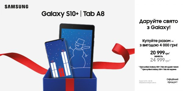 Даруй свято з Galaxy! Купуй разом - з вигодою 4000 грн!