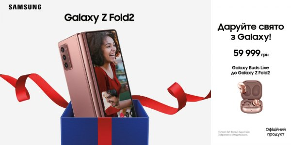 Даруй свято з Samsung Galaxy Fold 2