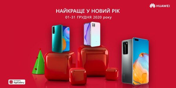 Найкраще у Новий Рік з Huawei P40 Pro, P40 lite, P smart 2021