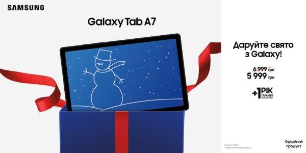 Даруй свято з Samsung Galaxy A7 2020
