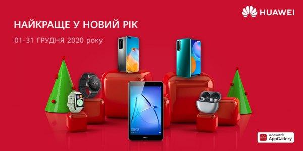 Найкраще у Новий Рік з Huawei