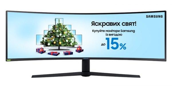 Купуй монітори Samsung із вигодою до 15%
