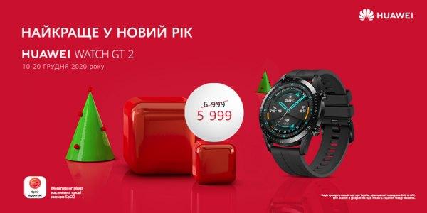 Найкраще у Новий Рік з Huawei Watch GT 2, Watch GT2 Pro, Watch Fit
