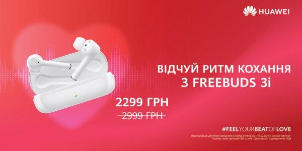 Huawei FreeBuds 3i - надзвичайне приглушення шуму