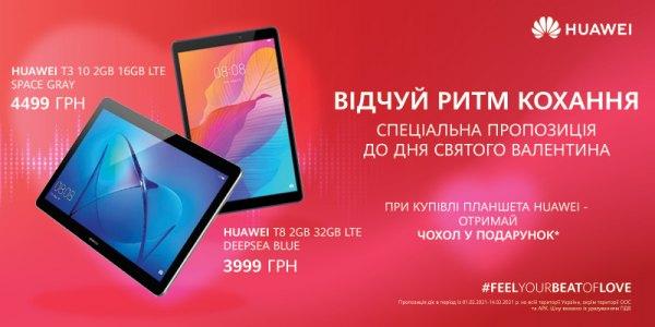 Відчуй ритм кохання разом з планшетами Huawei