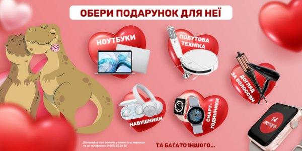 Ідеї подарунків для неї до дня св. Валентина