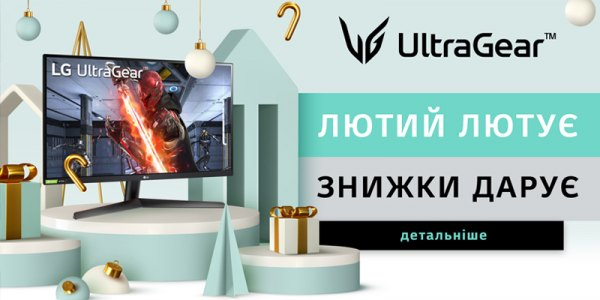 Лютий лютує знижки дарує LG UltraGear