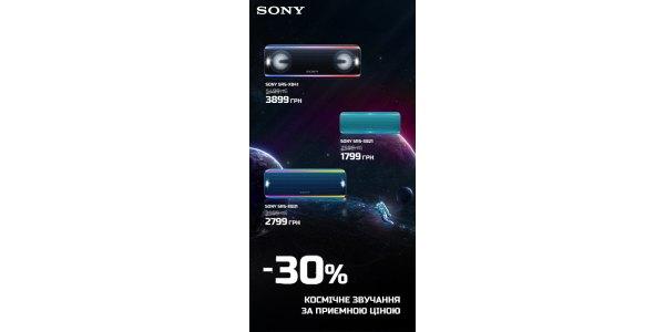 -30% на бездротові динаміки Sony