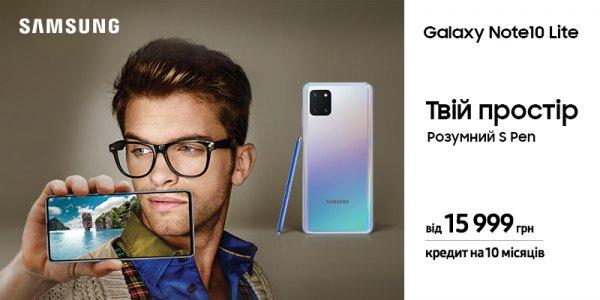 Зустрічай новинку Samsung Galaxy Note10 lite