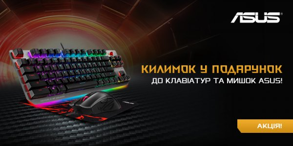 Подарунок до клавіатур та мишок Asus