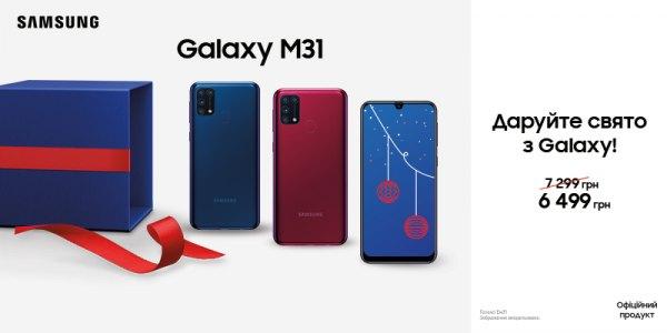 Новий Samsung Galaxy M31