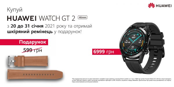 Купуй Huawei Watch GT 2 та отримуй ремінець в подарунок