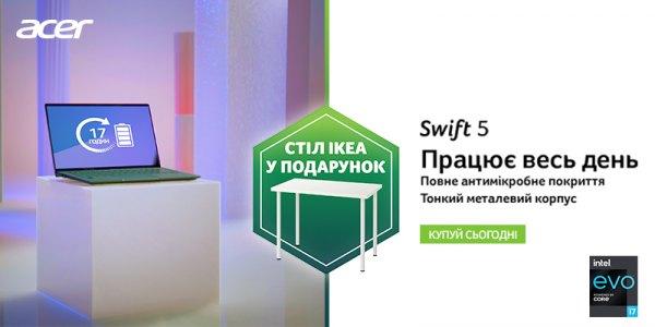 Подарунок до ноутбуків Acer Swift 5