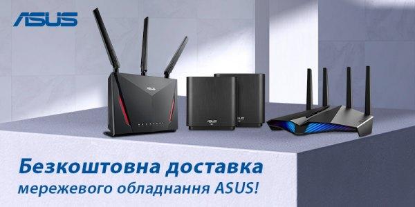 Безкоштовна доставка мережевого обладнання Asus