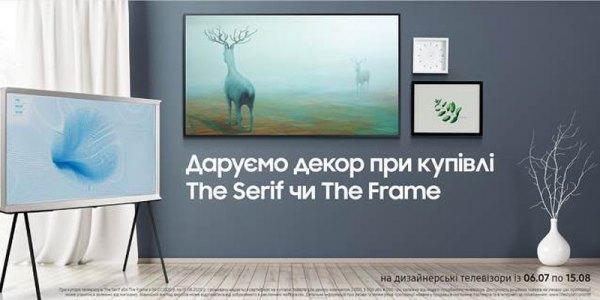 Даруємо декор при купівлі The Serif чи The Frame