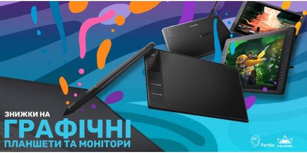 Знижки на графічні планшети Huion та монітори Parblo