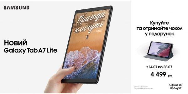 Новий Samsung Galaxy Tab A7 Lite