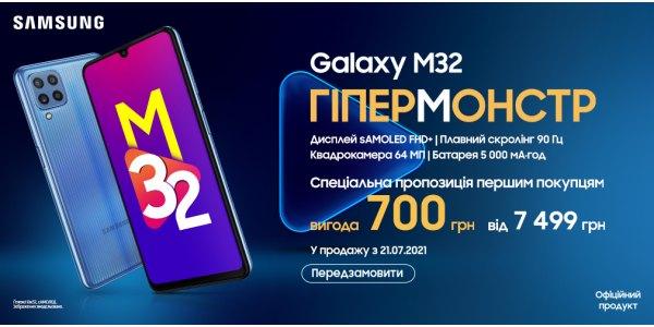 Samsung Galaxy M32 ГІПЕРМОНСТР