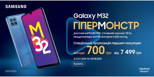 Новинка Samsung Galaxy M32