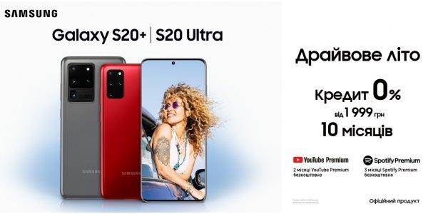 Драйвове літо зі Samsung  Galaxy  S20+ та S20 Ultra