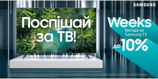 Samsung TV Weeks July promo